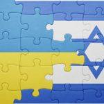 Украина откроет дипломатическое представительство в Иерусалиме